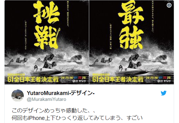 Cool design on Japanese posters lets you look at kanji upside-down for a whole new meaning