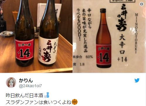 Japanese sake with a basketball anime connection is flying off the shelves in China