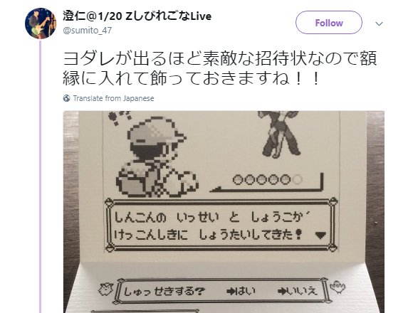 Pokémon-themed Japanese wedding invitation is super effective at getting RSVPs