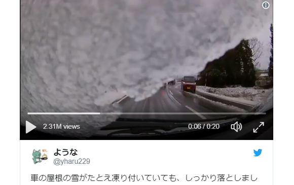 Japanese driver discovers why driving a car that has a massive snowfro isn't the best idea【Video】
