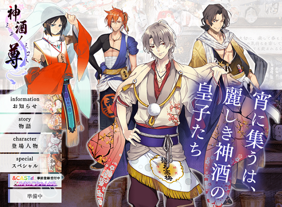 "Real-life sake brands become handsome anime boys who promise to ""get you drunk"" for new series"