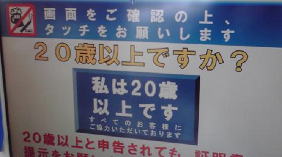 "Japanese convenience stores showing ""hardening of society"" with touch-screen age verification?"