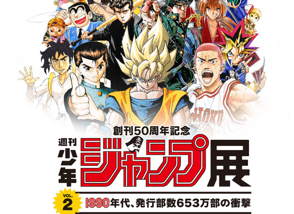 Shonen Jump exhibition featuring classic '90s manga and anime to open in Tokyo