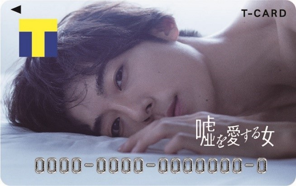 Rewards card with sexy, shirtless Japanese actor is a reward in itself for his many fans