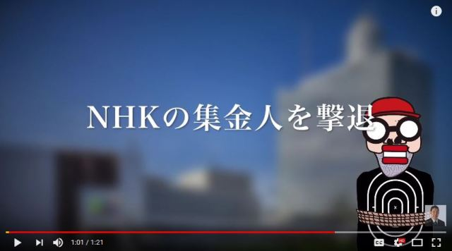"""Anti-NHK activist recommends """"magic words"""" that will drive away fee collectors instantly"""