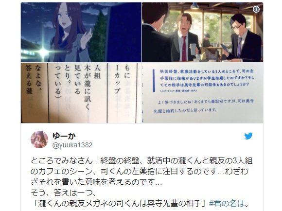 Your Name fan reveals the identity of Miki Okudera's husband, shocks Japanese netizens