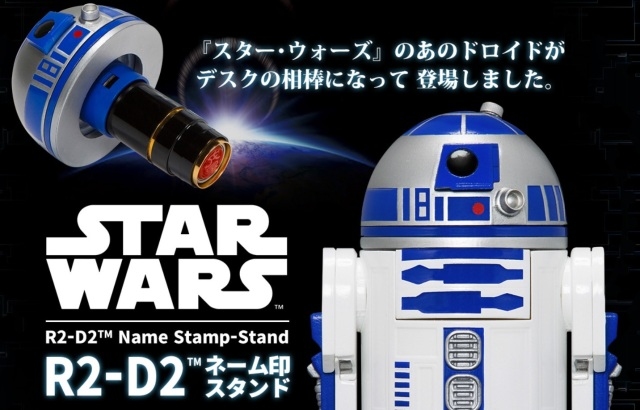 R2-D2 Japanese name stamp holder comes to you from a galaxy far, far away….