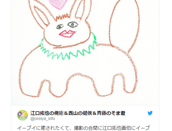 Takuya Eguchi's Pokemon Doodle Confuses Official Eevee Account