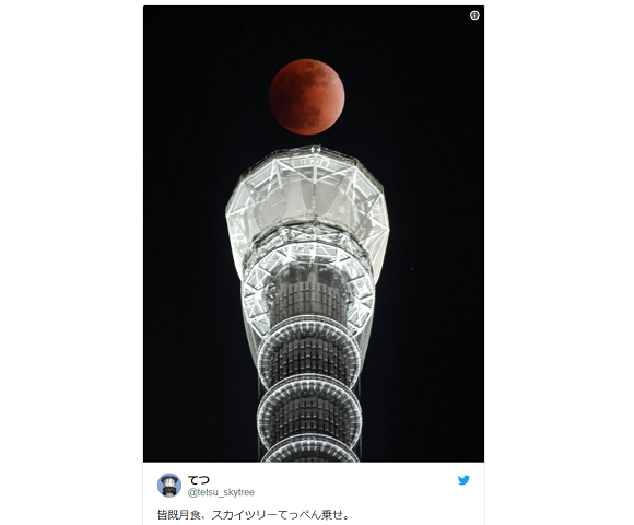 Super blue blood moon appears over Tokyo, poses with Skytree, other landmarks for beautiful pics