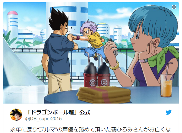 Dragon Ball fans get first preview of Bulma's new voice following voice actress' death【Video】