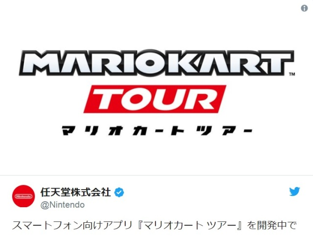Nintendo announces its next mobile app release: Mario Kart Tour!