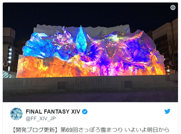 Huge Final Fantasy snow sculpture creates epic dragon battle with awesome projection mapping【Vid】