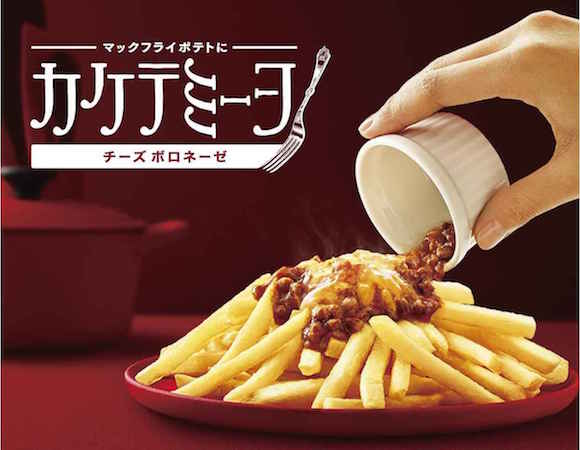 New fries from McDonald's Japan come with bolognese sauce and cheese