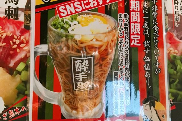 We track down a special dish hidden inside Yodobashi Akihabara 【SoraNews24 Taste Test】