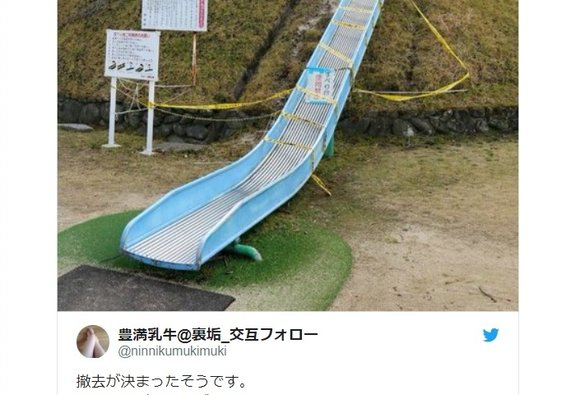 Japan's biggest, baddest piece of playground equipment set to close down