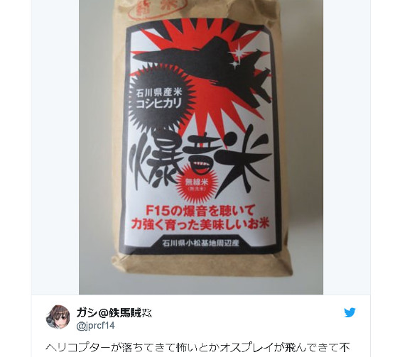 "Rice ""raised on fighter jet roars"" from Ishikawa Prefecture is sure to break the flavor barrier"