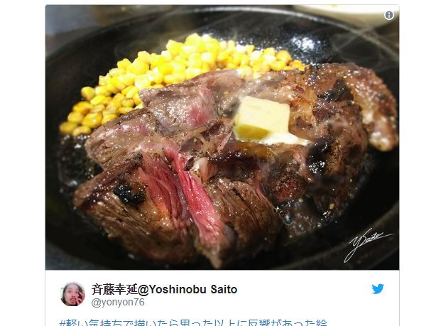 Here's the most inspirational steak you'll ever see, from Yoshinobu Saito
