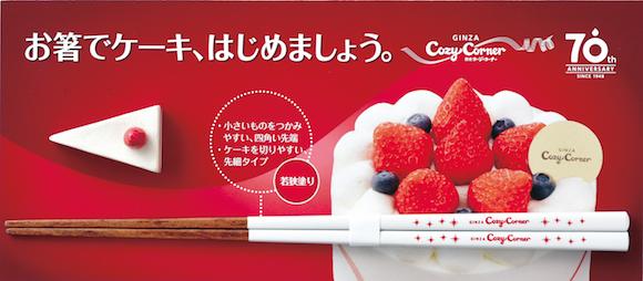 Japanese confectioner Ginza Cozy Corner launches unique campaign involving… chopsticks!