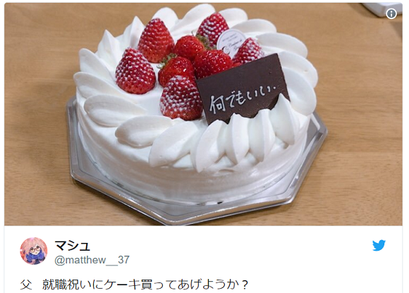 Japanese father celebrates son's new job with awesome cake that's an edible dad joke