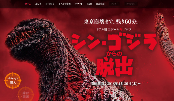 Experience the real terror of a giant monster attack with the upcoming Escape From Godzilla Game!