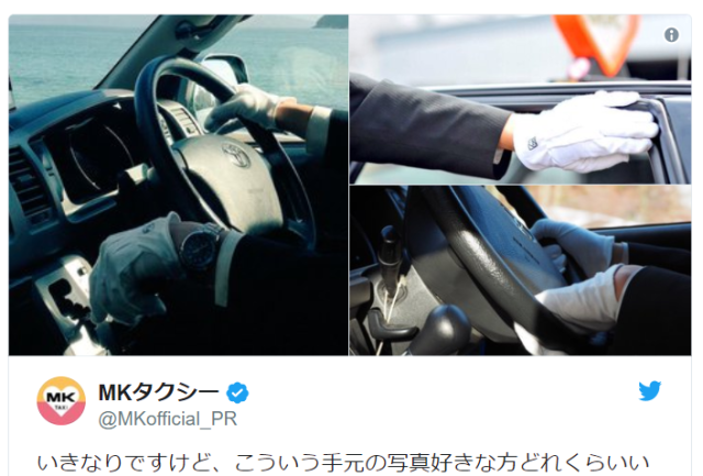 Tokyo taxi company openly appeals to hand fetishist women with photos of drivers' wrists