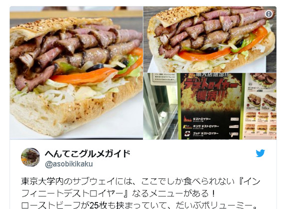 "Introducing Tokyo University's exclusive ""Infinite Destroyer"" sandwich from Subway"