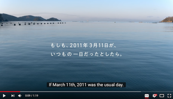 Moving video commemorates anniversary of the 2011 Tohoku earthquake and tsunami in Japan