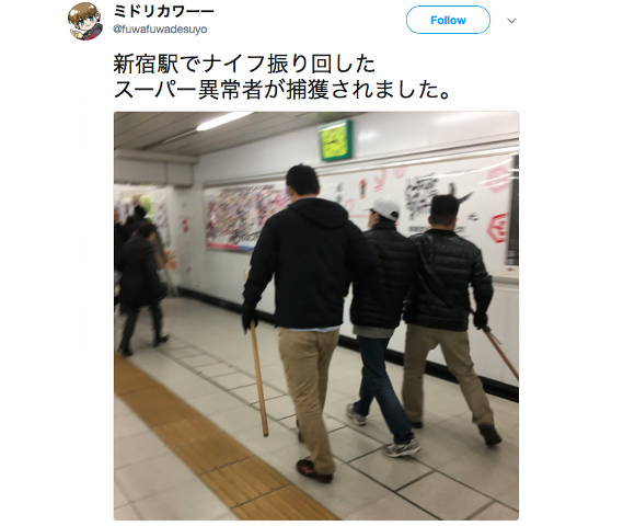 Knife-wielding man at Shinjuku Station arrested by Tokyo police