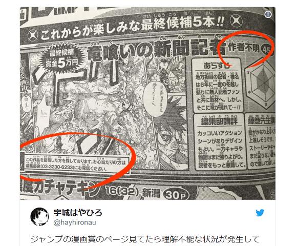 Aspiring manga artist screws up unbelievably while winning award in Shonen Jump contest