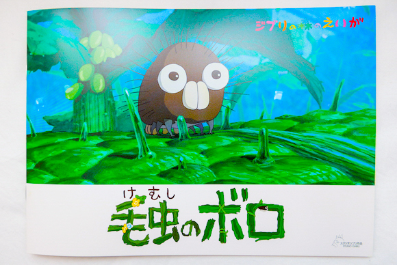 Boro the Caterpillar anime now showing at the Ghibli Museum in Tokyo 【SoraReview】