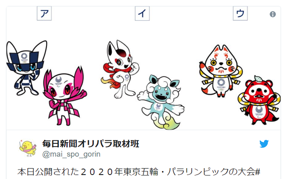 The 2020 Tokyo Olympics announces the winner of its adorable mascot election