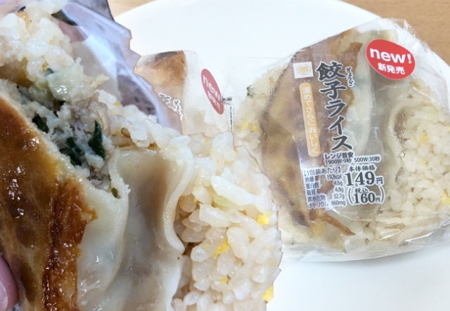 Gyoza rice balls are here, and everyone agrees they look awesome, but are they? 【Taste Test】