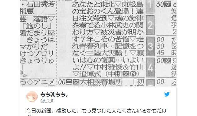 NHK slips touching hidden message into TV listings on March 11