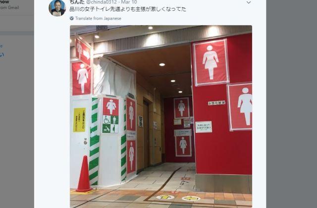 World's most passive-aggressive restroom found in Tokyo