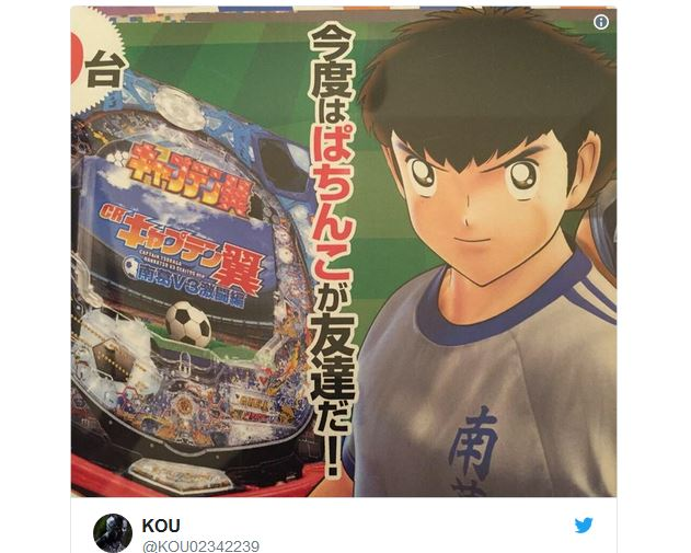 Is nothing sacred? Line crossed as beloved anime Captain Tsubasa endorses pseudo-gambling