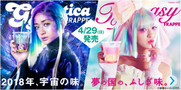 Family Mart's Instagramable Galactica Grape and Fantasy Peach frappes warp into stores
