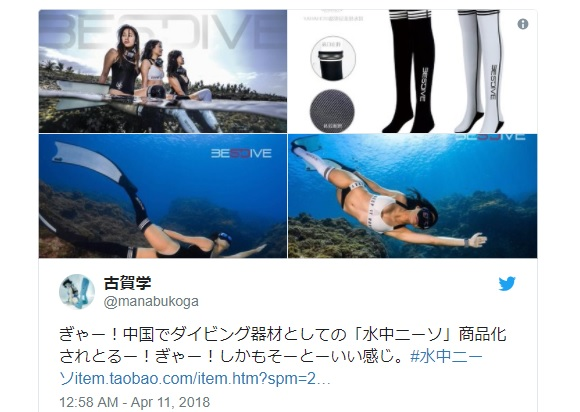 Stylish knee-high wetsuit socks from China are the newest fashion accessory for divers