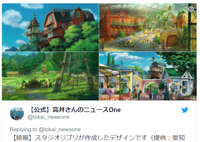 Studio Ghibli anime theme park's first official concept art revealed, hints at wonders to come