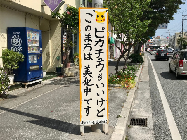 Enjoy the weird signs of Okinawa's Maehara district, it's like a city decorated in dad jokes