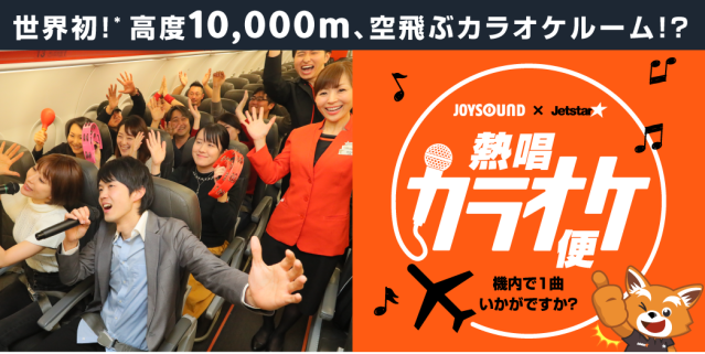 Never get bored on a long flight again with Jetstar and Joysound's Karaoke Flights!