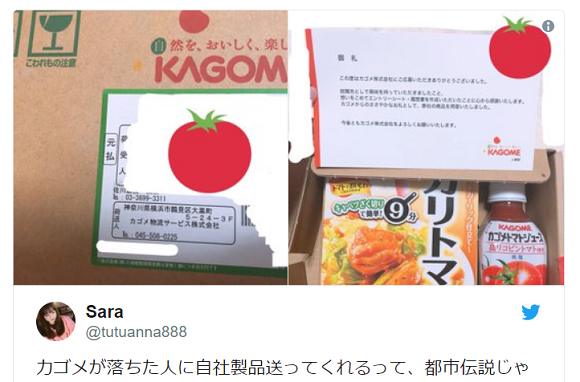 Japanese company is so kind it mails out condolence gifts if it can't give applicants a job