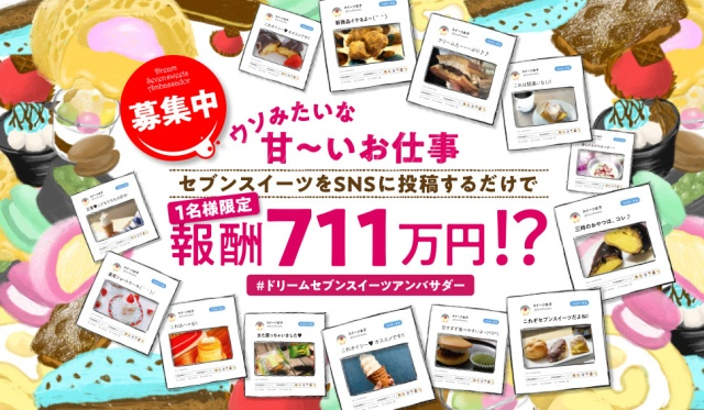 "7-Eleven to hire ""Sweets Ambassador"" with pay of 7.11M yen for one social media post a week"