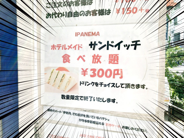 All-you-can-eat sandwiches for 300 yen?! Our Japanese-language reporter dutifully investigates