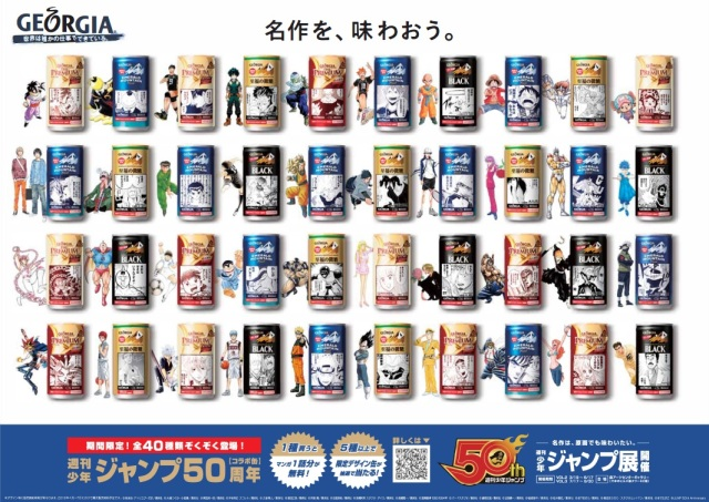 Weekly Shonen Jump teams up with Georgia to bring us limited-edition manga-printed coffee cans