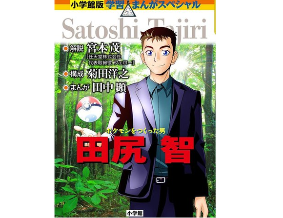 New manga to reveal secrets of creation of Pokémon