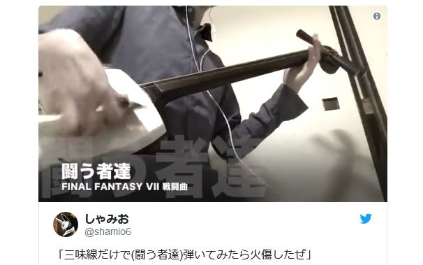 Final Fantasy VII battle music sounds even better when played on a shamisen【Video】
