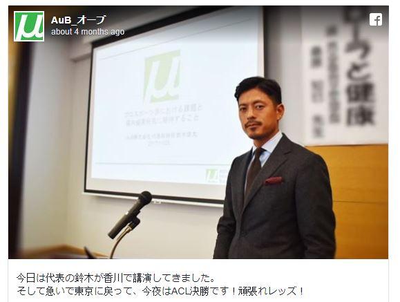 Hey everyone, Japanese soccer player Keita Suzuki wants your poop!