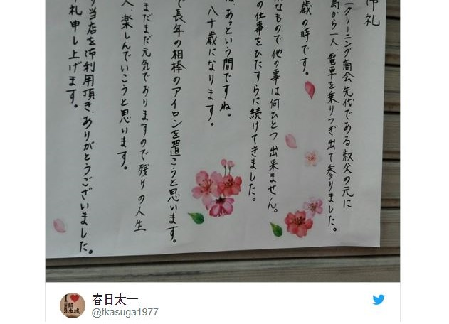 Heartwarming store closure found in Kyushu moves Japanese twitter to tears