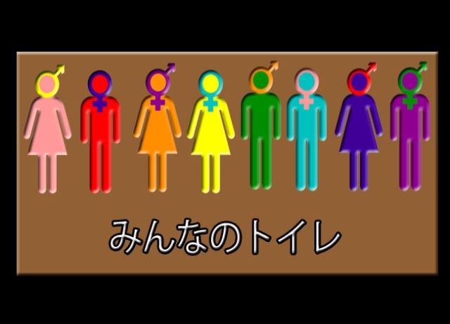 Osaka stops putting rainbow marks on public toilets after complaints from LGBT communities