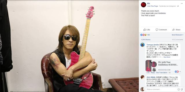 B'z guitar lost for 20 years found in 10 days using social media